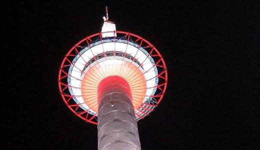 京都タワーは微笑まず