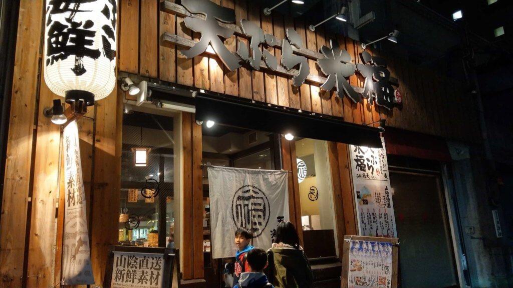 京都の飲食店