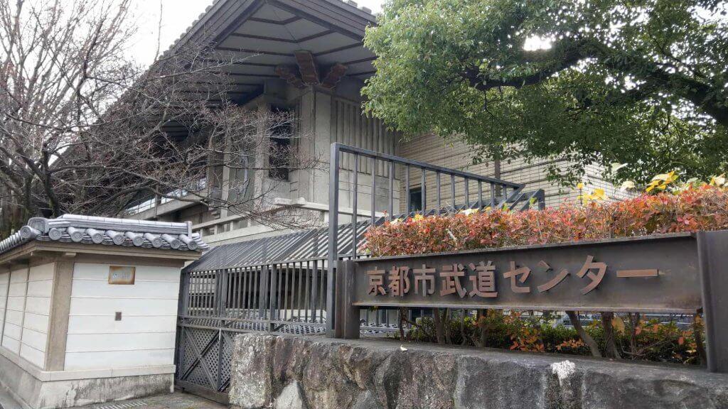 京都市武道センター