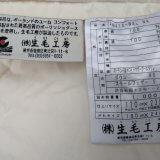 生毛工房の品質表示ラベル