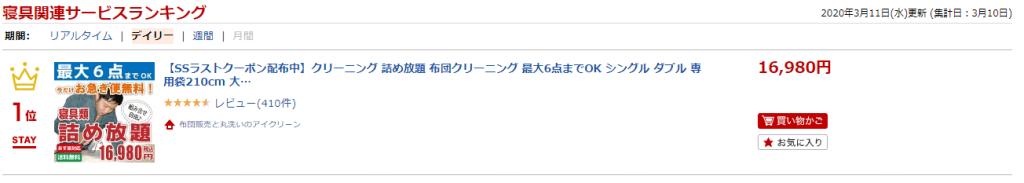 楽天ランキング「寝具関連サービス」デイリーランキング1位獲得!
