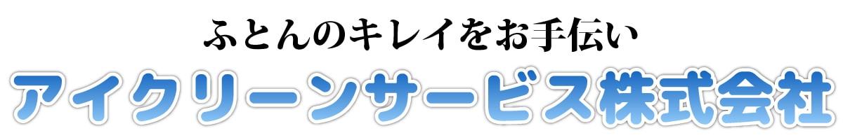 アイクリーンサービス株式会社